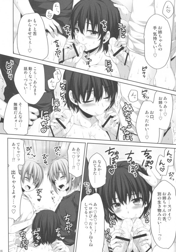 女になってしまった兄と男になった従妹二人が性転換生ハメ3Pセックスwww【エロ漫画・エロ同人】 (15)