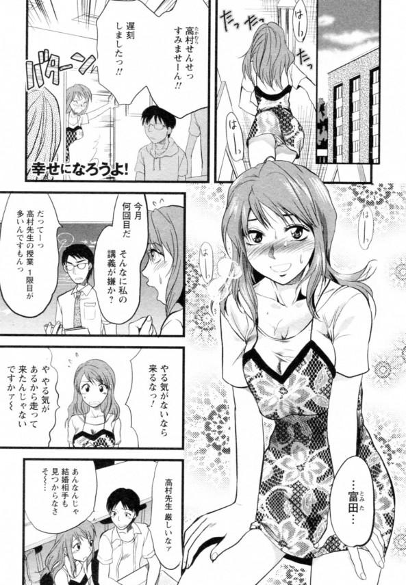 [柚木N'] 幸せになろうよ! (1)