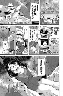 眼鏡っ子の可愛い博士がヒーローと普通にセックスしてるんだけど…