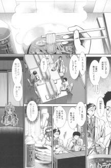 【エロ漫画・エロ同人】死んだ彼女の生まれ変わりを探す男教師は貧乳な女子生徒に呼び出されると確かめるために野外セックスするwww