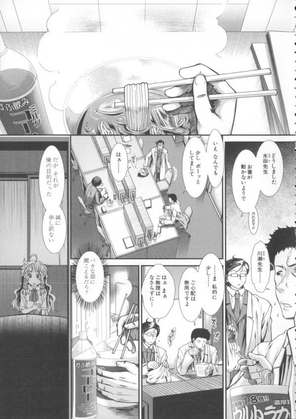 [有賀冬] メモリー・ドロップ 第2話 (1)