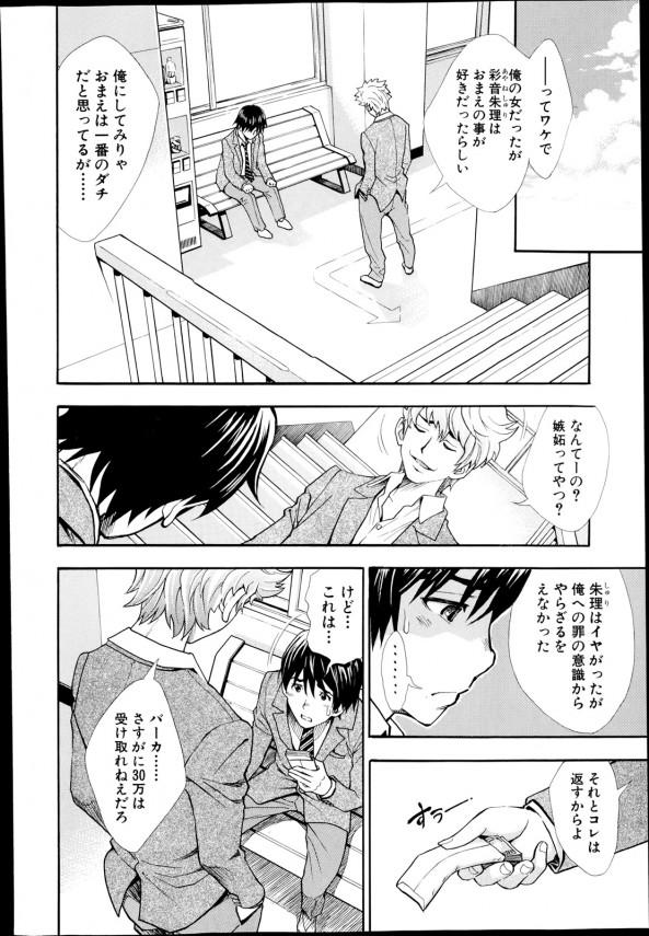 【エロ漫画・エロ同人】惚れているJKは援交をしていて、金を払われれば自分以外の男子たちともセックスしていたwww (8)