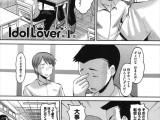 [野良黒ネロ] Idol Lover 第1話 (1)