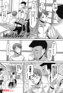 【エロ漫画・エロ同人】アイドルをしているJKは昔の知り合いで、嫁にもらうと約束したことを持ち出してくると生ハメしちゃう☆