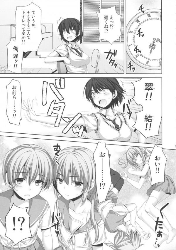女になってしまった兄と男になった従妹二人が性転換生ハメ3Pセックスwww【エロ漫画・エロ同人】 (8)