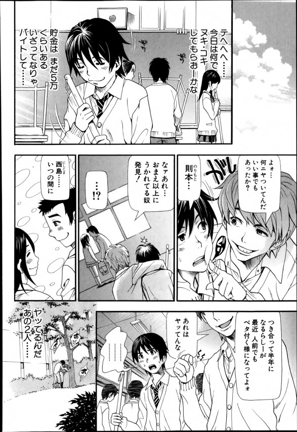 【エロ漫画・エロ同人】好きなJKにお金を払うなら好きなプレイをすると言われて援交を始めると、手コキやパイズリをしてもらって生ハメもするwww (18)