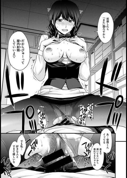 バイト先で好きになった子に告白したけどOKをくれた彼女は店長の性奴隷もやっているみたいで…!? (23)