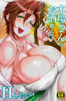 【モバマス エロ漫画・エロ同人】クールな木場真奈美の本気セックスww