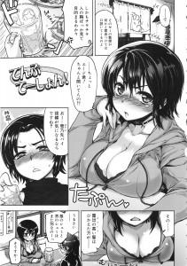 【エロ漫画・エロ同人】巨乳な先輩と一緒に呑んでいたが、童貞だと言うことがバレた上に告白すると初セックスさせてもらうことにwww