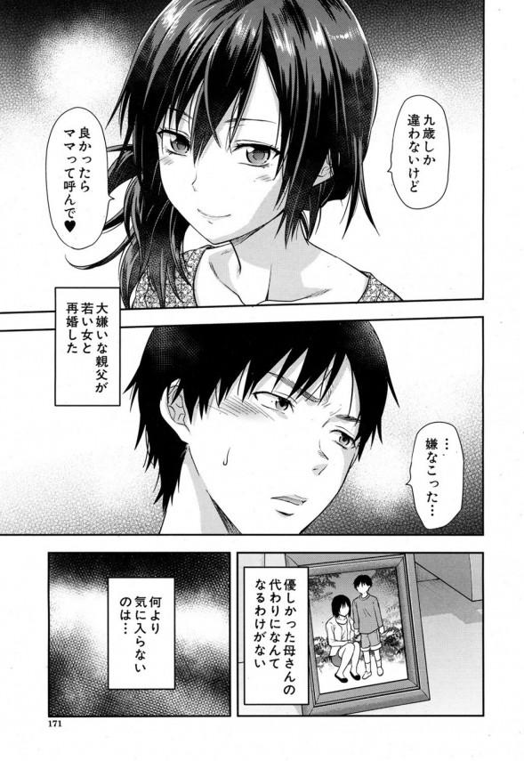 [柚木N'] 沙恵香さんとの秘密 (1)
