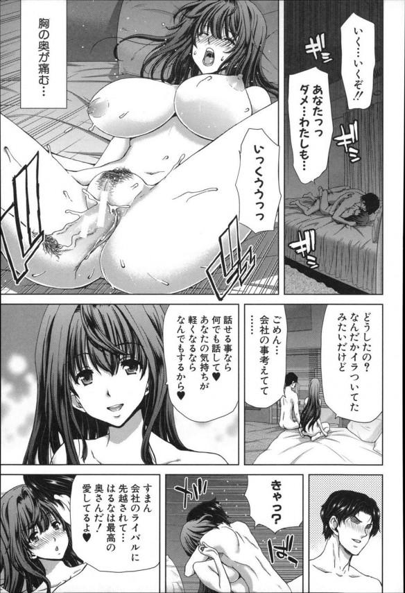 [堀博昭] キモチいいミルクに溺れる人妻達 (1)