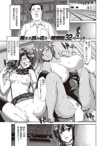 【エロ漫画】妹二人に手を出しているクズ教師に告白されたJKは流されるままにセックスして妹と一緒にハメられるwww