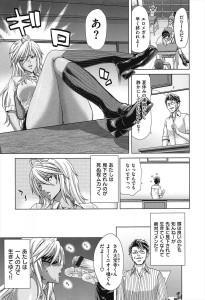 【エロ漫画】黒ギャルが援交した相手は担任の男教師で、アナルを犯されたりセックスしているうちに本当に好きになるwww