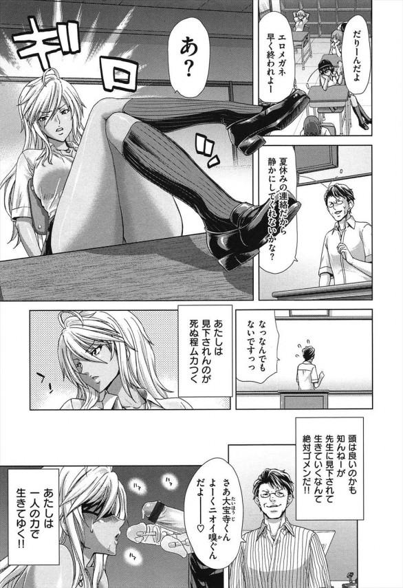 [堀博昭] ひと夏妻 (1)