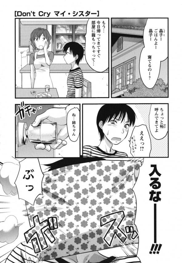 [柚木N'] Don't Cry マイ・シスター (1)