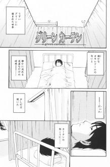 保健室で休んでいたベッドのカーテンの隙間に見えた隣のベッドの女の子がオナニーをしていて…