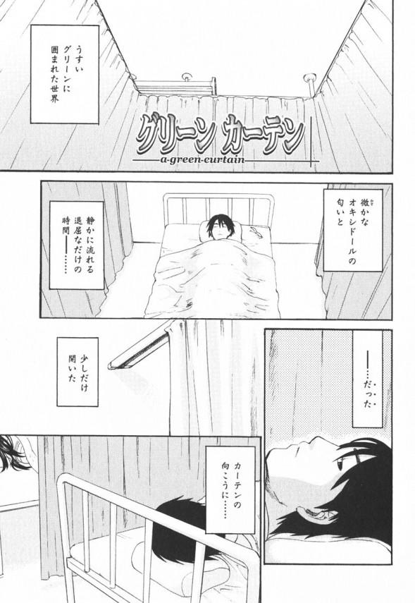 [北河トウタ] グリーンカーテン (1)