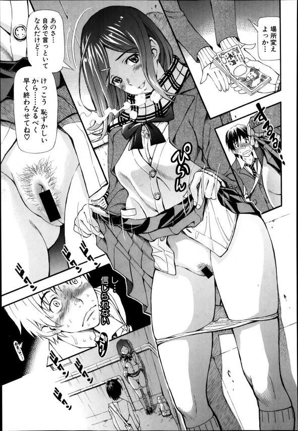 【エロ漫画・エロ同人】好きなJKにお金を払うなら好きなプレイをすると言われて援交を始めると、手コキやパイズリをしてもらって生ハメもするwww (3)