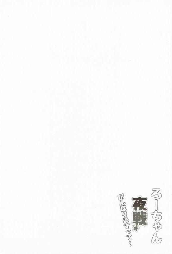 【エロ同人誌 艦これ】提督に連れられて大本営まで来たろーちゃんはそこで慰安婦として働かされることになり…!?【無料 エロ漫画】 (3)