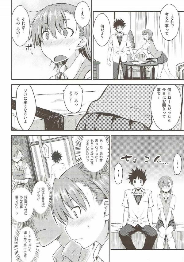 【エロ同人誌 インデックス】夏休みの宿題を終えられなかった当麻は美琴に手伝ってもらっていたら…【無料 エロ漫画】 (9)