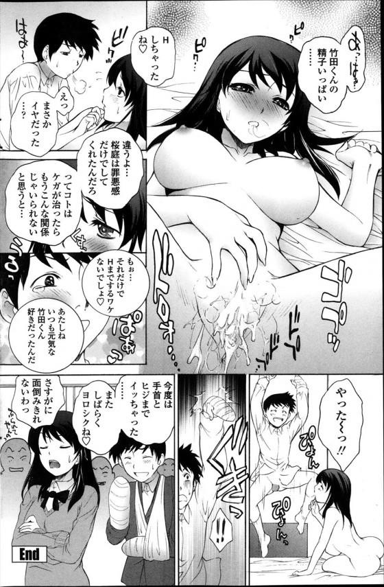 両手を怪我したから巨乳のクラスメイトに世話してもらっていると、性欲発散まで世話してくれるww【エロ漫画・エロ同人誌】 (16)
