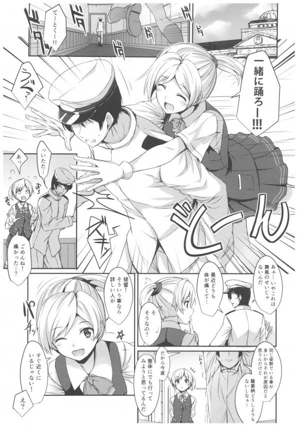 腰が痛い提督は萩風に体の芯までもみほぐされるマッサージを受けることになったのだが…【艦これ エロ漫画・エロ同人】 (2)