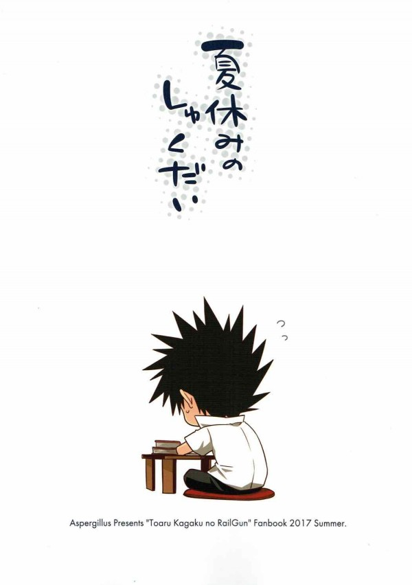 【エロ同人誌 インデックス】夏休みの宿題を終えられなかった当麻は美琴に手伝ってもらっていたら…【無料 エロ漫画】 (26)