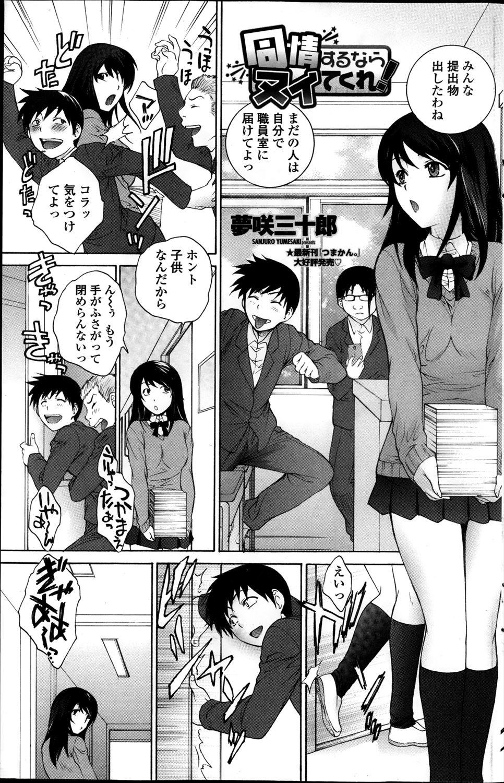 [夢咲三十郎] 同情するならヌイてくれ! (1)