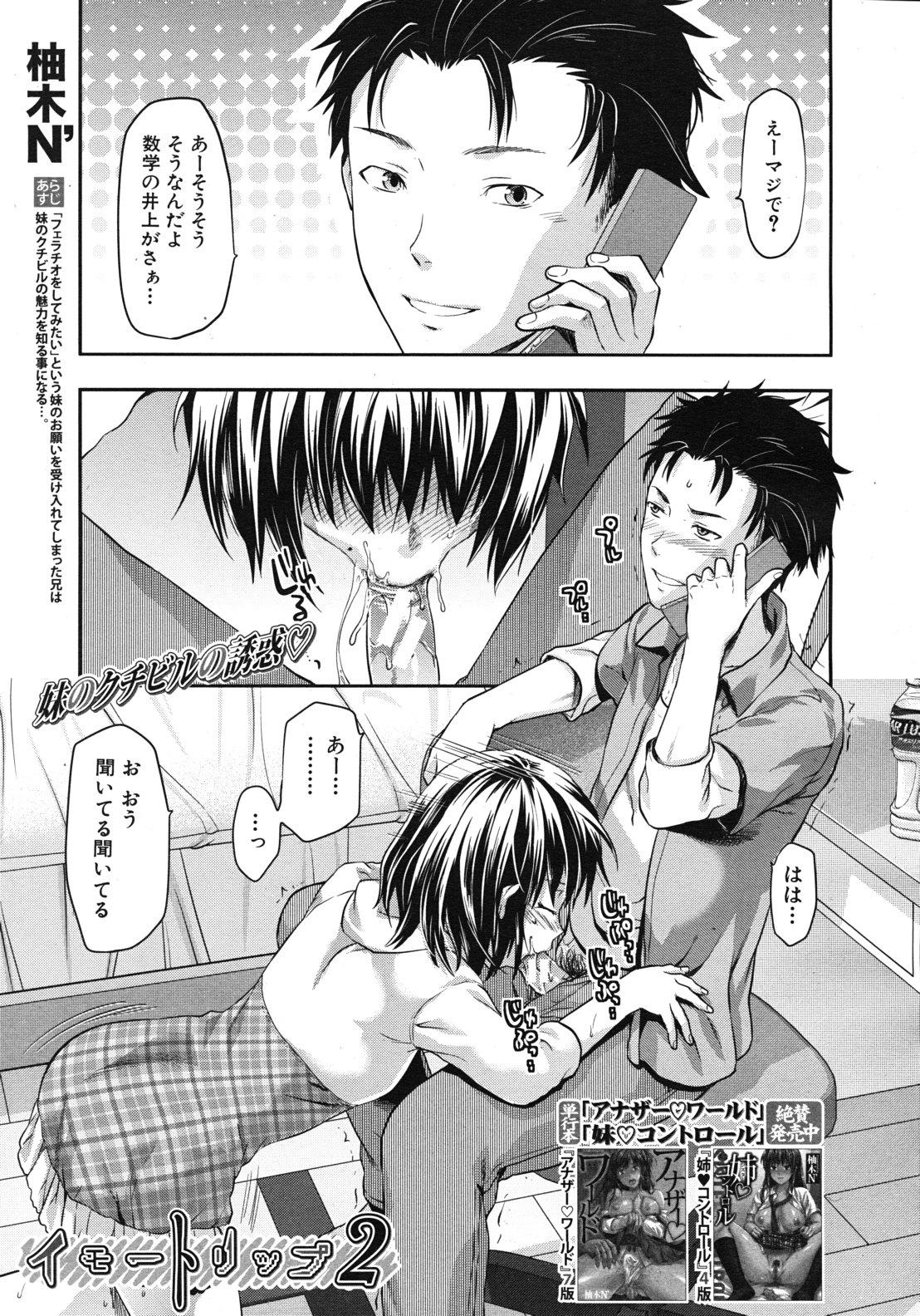 【エロ漫画】兄にフェラチオしていた妹は兄に恋人ができるかもしれないと知ると焼きもちを焼いてディープキスをしたりエッチに求める!!