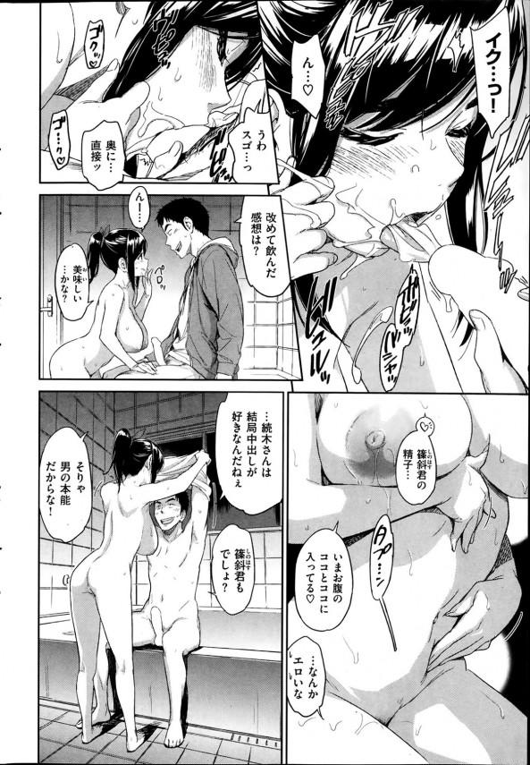 【エロ漫画】飲み会後に眠ってる彼女の横で巨乳な友人とNTRセックス!!おっぱい揉んだりフェラチオさせつつ互いにエロスイッチ全開で挿入したままお風呂に移動して中出しフィニッシュ☆ (16)