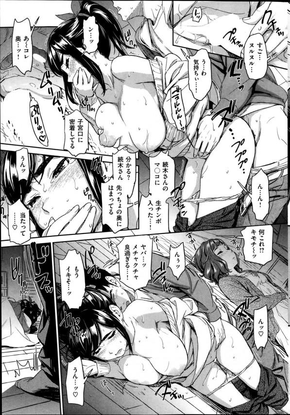 【エロ漫画】飲み会後に眠ってる彼女の横で巨乳な友人とNTRセックス!!おっぱい揉んだりフェラチオさせつつ互いにエロスイッチ全開で挿入したままお風呂に移動して中出しフィニッシュ☆ (11)