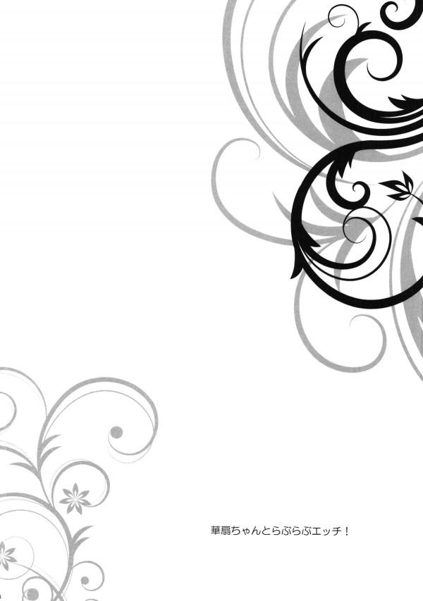 人間の男と付き合っている茨木華扇は男に拘束されて電マで開発調教されちゃう…!?【東方 エロ漫画・エロ同人】 (3)