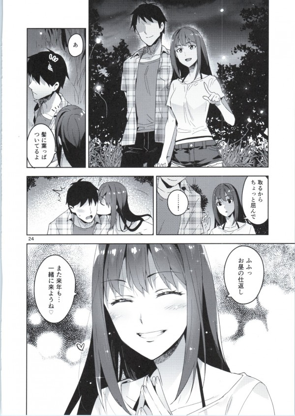 もしも俺が奈緒の、加蓮の、凜の彼氏だったなら…こんなことをしたかったな…ww【アイマス エロ漫画・エロ同人】 (24)