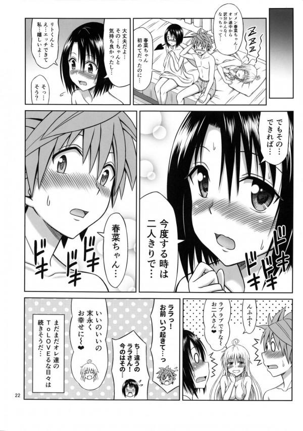 【To LOVEる エロ漫画・エロ同人】ララと春菜の二人と3Pセックスすることになったリトだったが、その頃美柑たちは増えたリトと乱交していたwww (21)