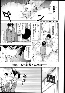 【エロ漫画・エロ同人】惚れているJKは援交をしていて、金を払われれば自分以外の男子たちともセックスしていたwww