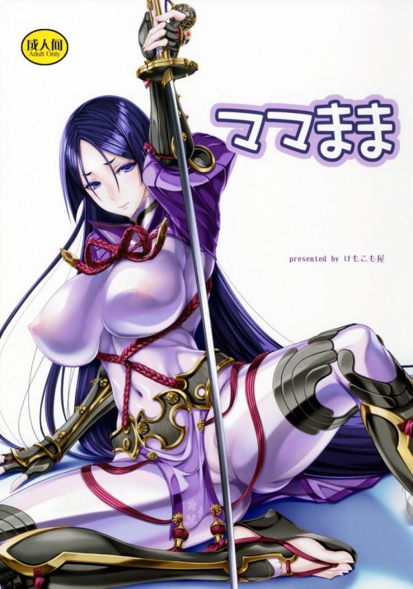 ママまま (Fate Grand Order) (1)
