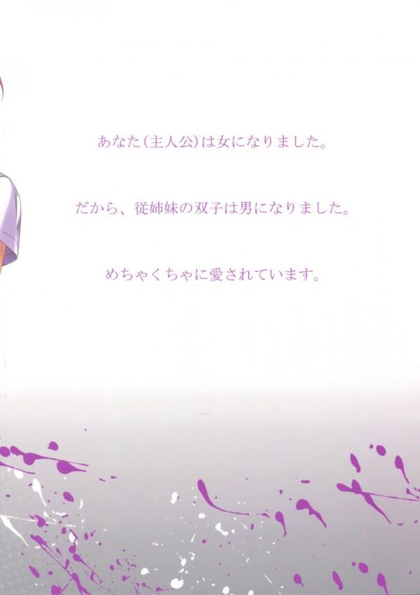女になってしまった兄と男になった従妹二人が性転換生ハメ3Pセックスwww【エロ漫画・エロ同人】 (26)