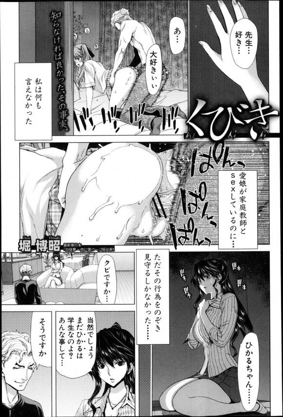 [堀博昭] くびき (1)
