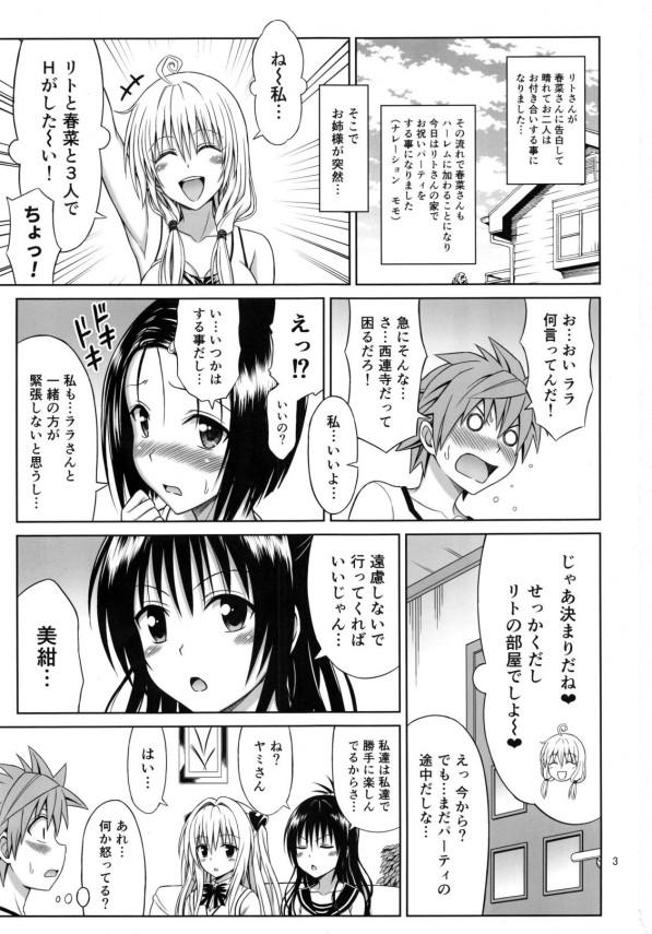 【To LOVEる エロ漫画・エロ同人】ララと春菜の二人と3Pセックスすることになったリトだったが、その頃美柑たちは増えたリトと乱交していたwww (2)