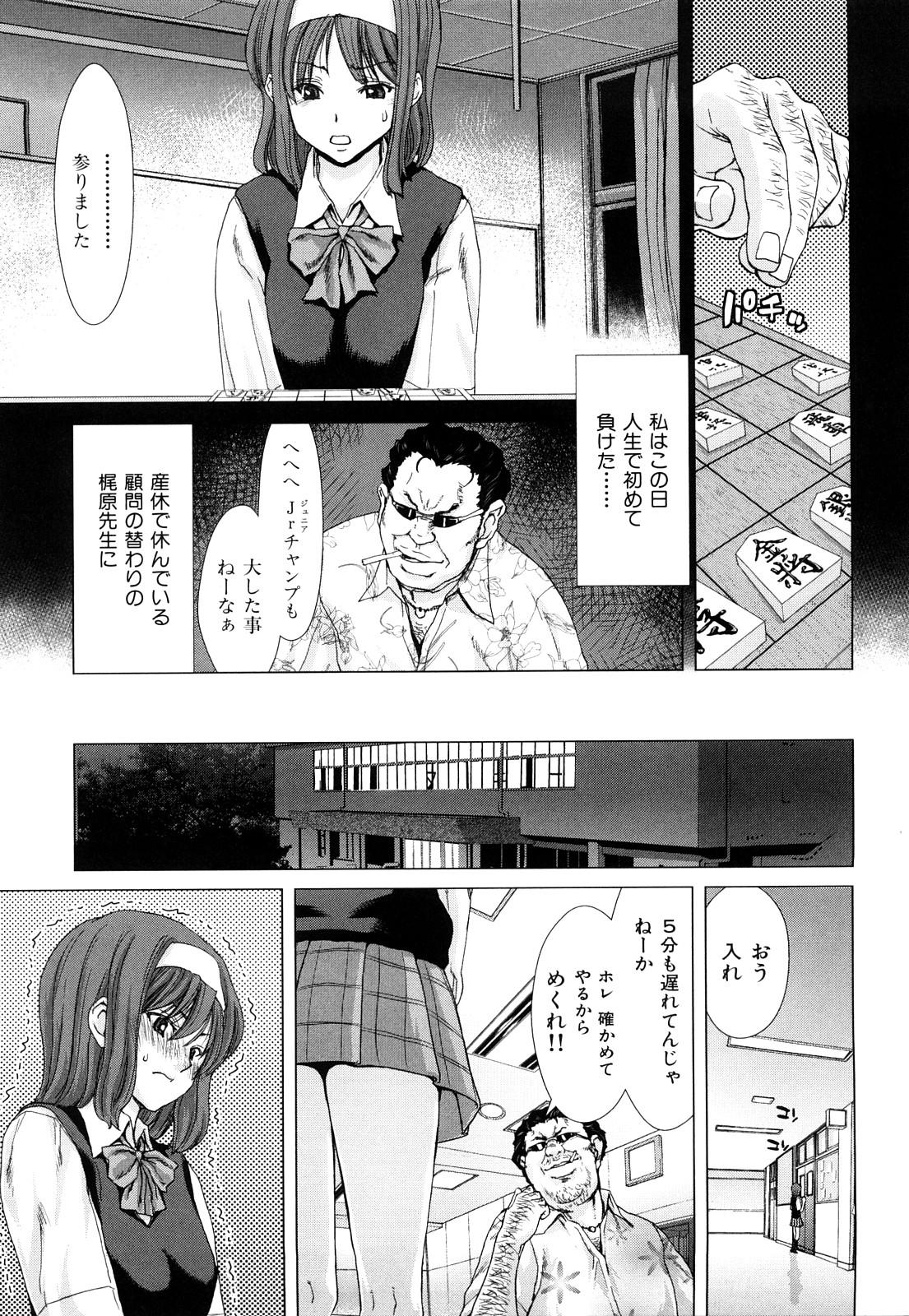 将棋で負けたJKは中年男に服従することになり、アナルを犯されると処女も奪われるwww