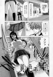 【エロ漫画・エロ同人】男子たちの慰み者になっている妹を助けに来た姉だったが、彼女は自分から性処理をしていて姉も犯されるwww