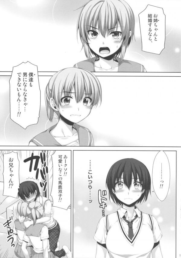 女になってしまった兄と男になった従妹二人が性転換生ハメ3Pセックスwww【エロ漫画・エロ同人】 (10)