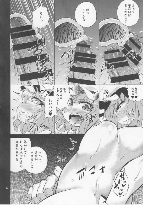 自分が精液大好きの変態マゾだと思い出したレミリアは男たちに犯されて心も身体も満たされるww【東方 エロ漫画・エロ同人】 (13)