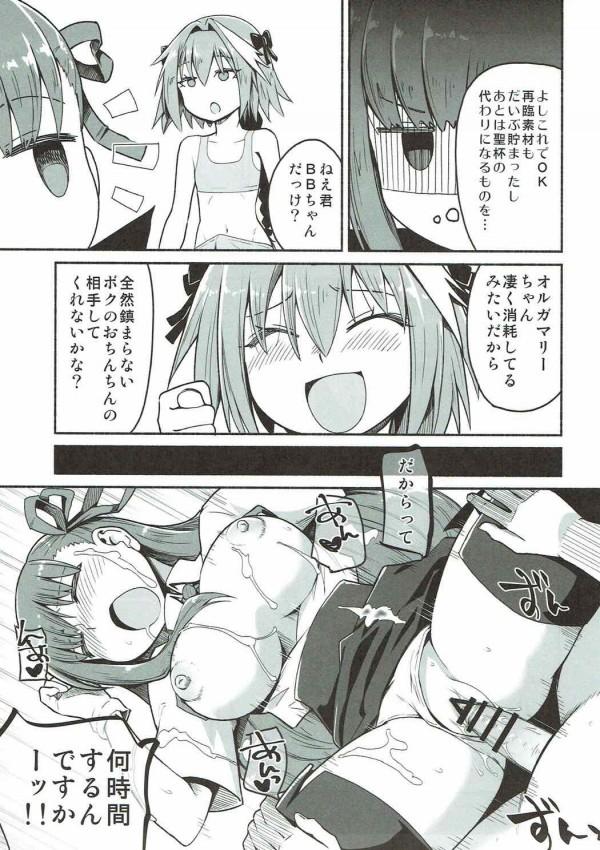 【FGO エロ漫画・エロ同人】オルガマリーが鬼イキ耐久ゲーで脱出を目指すwww (22)