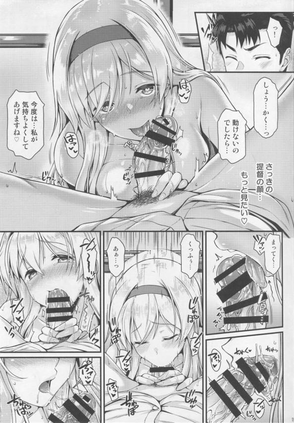 翔鶴ともっともっとイチャイチャしたい!! (艦隊これくしょん -艦これ-) (18)