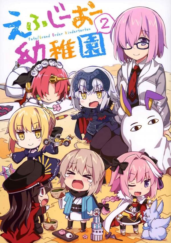 えふじーおー幼稚園2 (Fate Grand Order) (1)