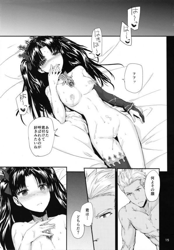 エミヤの部屋に逃げ込んだイシュタルは身体の記憶もありついつい彼とエッチしちゃうww【FGO エロ漫画・エロ同人】 (17)