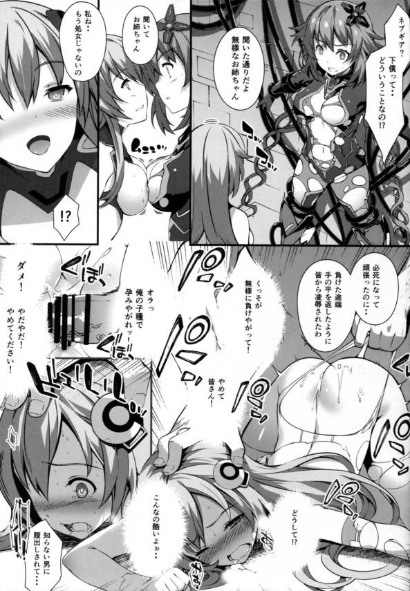 捕らえられた女神達が淫紋つけられて感度倍増した状態で触手に犯されてるww【超次元ゲイム ネプテューヌ エロ漫画・エロ同人誌】 (19)