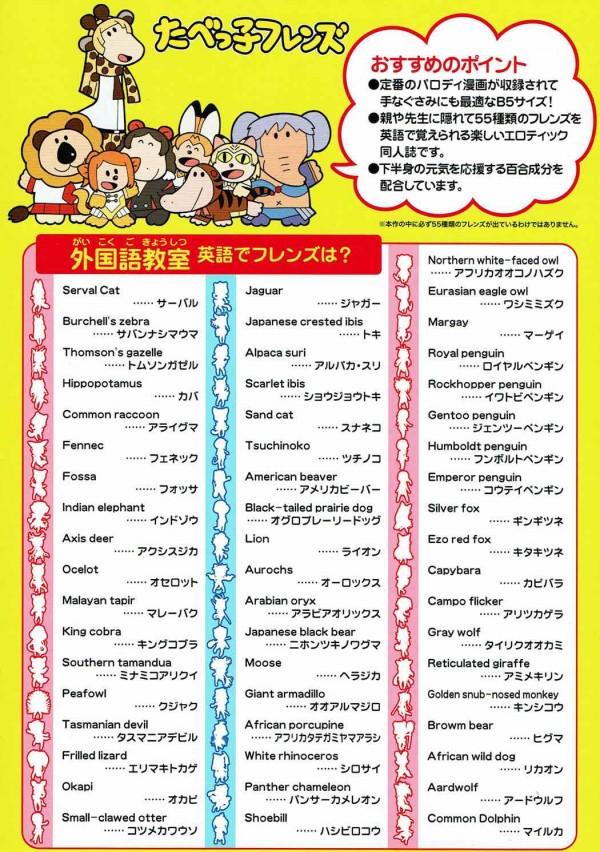 たべっこフレンズ (けものフレンズ) (30)