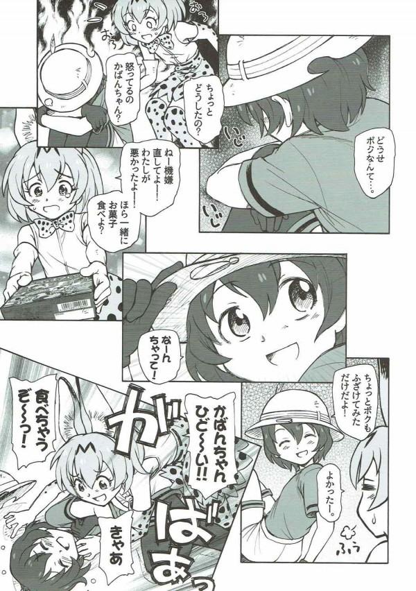 たべっこフレンズ (けものフレンズ) (10)
